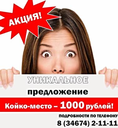 Град Березов, акция, антикризисное предложение, дешевые номера